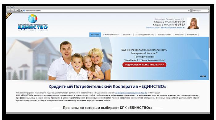edinstvo74_ru3